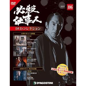 デアゴスティーニ必殺仕事人DVDコレクション 第106号|roudoku