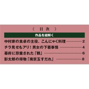 デアゴスティーニ必殺仕事人DVDコレクション 第106号|roudoku|02