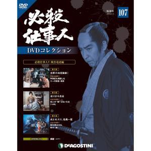 デアゴスティーニ必殺仕事人DVDコレクション 第107号 roudoku