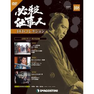 デアゴスティーニ必殺仕事人DVDコレクション 第108号 roudoku