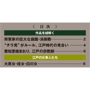 デアゴスティーニ必殺仕事人DVDコレクション 第108号 roudoku 02