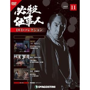 必殺仕事人DVDコレクション 第11号 roudoku