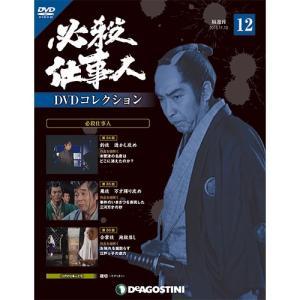 必殺仕事人DVDコレクション 第12号 roudoku