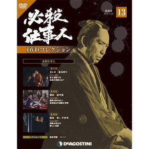 必殺仕事人DVDコレクション 第13号 roudoku