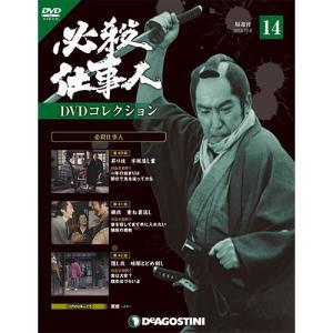 必殺仕事人DVDコレクション 第14号 roudoku