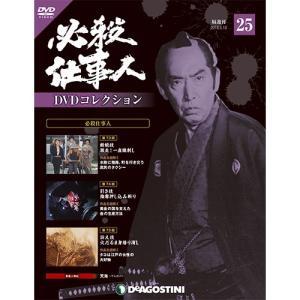 デアゴスティーニ必殺仕事人DVDコレクション 第25号 roudoku