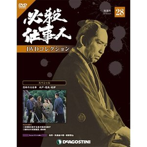 デアゴスティーニ必殺仕事人DVDコレクション 第28号 roudoku