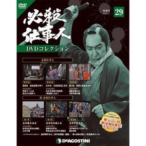 デアゴスティーニ必殺仕事人DVDコレクション 第29号 roudoku