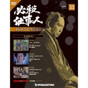 デアゴスティーニ必殺仕事人DVDコレクション 第33号 roudoku