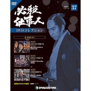 デアゴスティーニ必殺仕事人DVDコレクション 第37号 roudoku