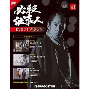 デアゴスティーニ必殺仕事人DVDコレクション 第41号 roudoku