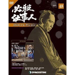 デアゴスティーニ必殺仕事人DVDコレクション 第48号 roudoku