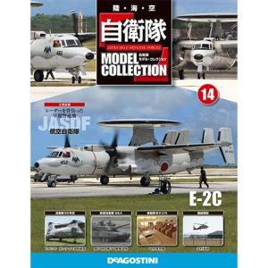 デアゴスティーニ  自衛隊モデル・コレクション 第14号 E-2C|roudoku