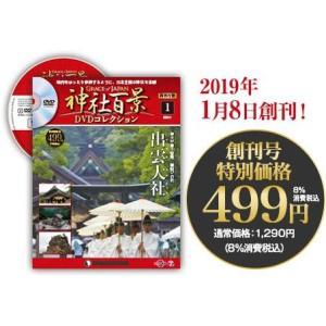 神社百景DVDコレクション 再刊行版 創刊号 roudoku