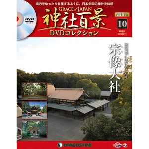 神社百景DVDコレクション 再刊行版 第10号 roudoku