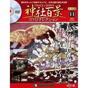 神社百景DVDコレクション 再刊行版 第11号 roudoku