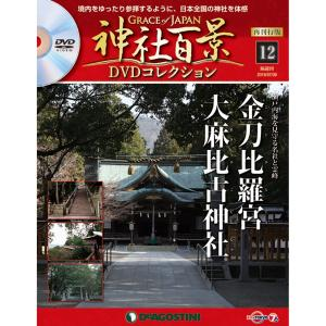 神社百景DVDコレクション 再刊行版 第12号 roudoku