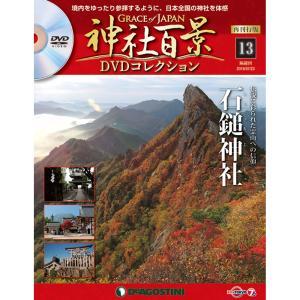 神社百景DVDコレクション 再刊行版 第13号 roudoku