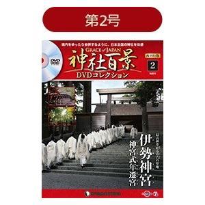 神社百景DVDコレクション 再刊行版 第2号 デアゴスティーニ