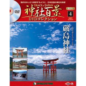 神社百景DVDコレクション 再刊行版 第4号 roudoku