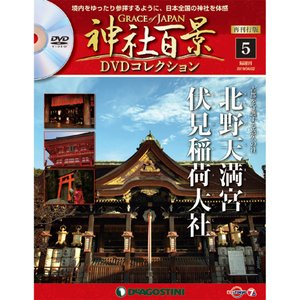 神社百景DVDコレクション 再刊行版 第5号 roudoku