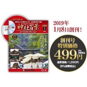 神社百景DVDコレクション 再刊行版 第13号〜18号 デアゴスティーニ