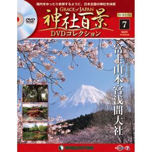 神社百景DVDコレクション 再刊行版 第7号 roudoku