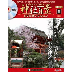 神社百景DVDコレクション 再刊行版 第8号 roudoku