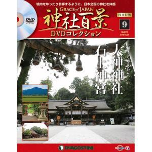 神社百景DVDコレクション 再刊行版 第9号 roudoku