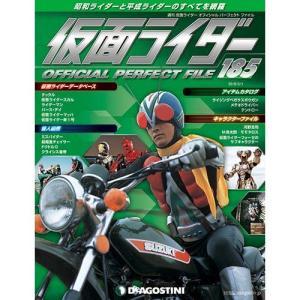 仮面ライダーオフィシャルパーフェクトファイル第185号...