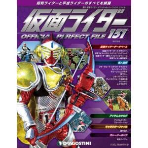 デアゴスティーニ 仮面ライダー オフィシャルパーフェクトファイル 第151号の商品画像|ナビ