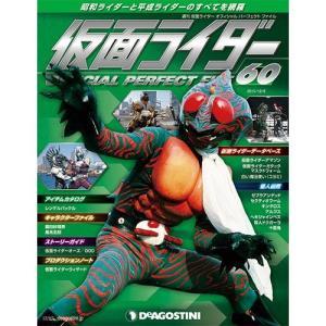 デアゴスティーニ 仮面ライダー オフィシャルパーフェクトファイル 第60号
