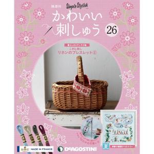 かわいい刺しゅう  第26号 デアゴスティーニ|roudoku