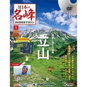日本の名峰 DVD付マガジン 創刊号 デアゴスティーニ|roudoku
