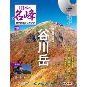 日本の名峰 DVD付マガジン 第10号|roudoku