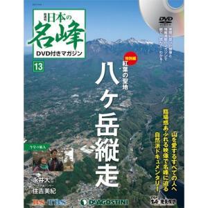 日本の名峰 DVD付マガジン 第13号〜18号|roudoku