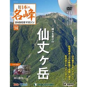 日本の名峰 DVD付マガジン 第14号|roudoku