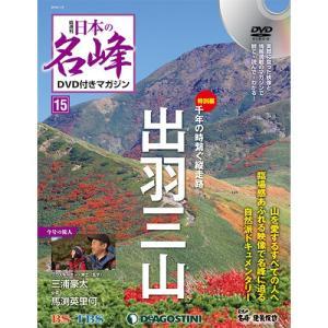 日本の名峰 DVD付マガジン 第15号|roudoku