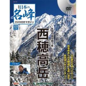 日本の名峰 DVD付マガジン 第17号  氷雪の鎧を纏う峰 西穂高岳|roudoku