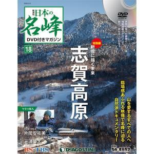 日本の名峰 DVD付マガジン 第18号  新雪に描く未来 志賀高原|roudoku