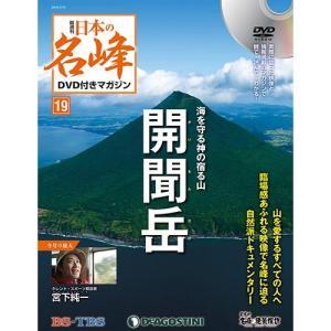 日本の名峰 DVD付マガジン 第19号  海を守る神の宿る山 開聞岳|roudoku