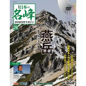 日本の名峰 DVD付マガジン 第28号|roudoku