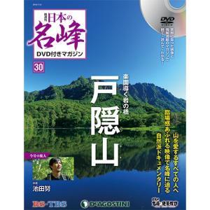 日本の名峰 DVD付マガジン 第30号|roudoku