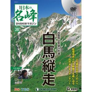 日本の名峰 DVD付マガジン 第38号|roudoku
