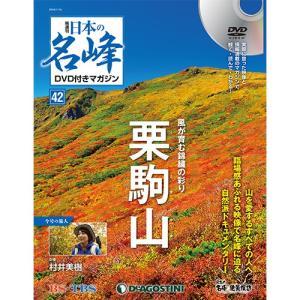 日本の名峰 DVD付マガジン 第42号|roudoku