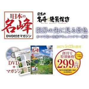 日本の名峰 DVD付マガジン 第43号〜48号|roudoku