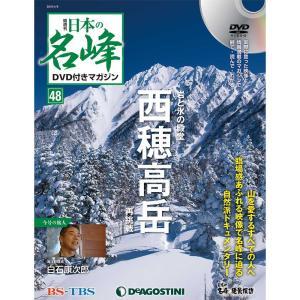 日本の名峰 DVD付マガジン 第48号|roudoku