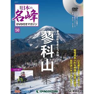 日本の名峰 DVD付マガジン 第50号|roudoku