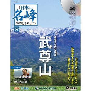 日本の名峰 DVD付マガジン 第52号|roudoku