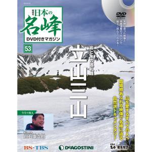 日本の名峰 DVD付マガジン 第53号|roudoku